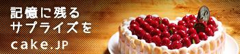 CakeJP