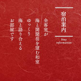 宿泊案内 Stay information 全客室が海と開聞岳を望む和室ゆっくり海と語り合えるお部屋です