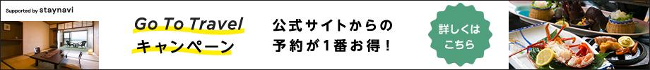 GOTOトラベル キャンペーン 公式サイトからの予約が一番オトク!